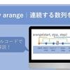 NumPy arange | 連続する数列を作成する!