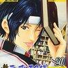 【日本VSオーストラリア】新テニスの王子様 20 感想 (ジャンプコミックス)