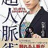 【読書】DaiGo著『コミュ障でも5分で増やせる 超人脈術』を読んで。