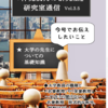 【 #BOOTHFestival と新刊】研究室通信Vol.3.5~「 #大学教員 の種類と業務」紹介~ #booth_web即売会