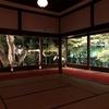 夜の京都 大原「宝泉院」の額縁庭園へ