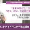 2年半ぶりに、大阪でのLDM公式セミナーを行います!!
