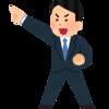 東証一部上場企業で経理をやっている僕が考える経理部員のやりがい