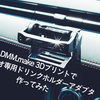 DMM.make 3DプリントでDJデミオ専用設計ドリンクホルダーアダプタをオーダーしてみた
