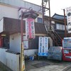 「ホルモン焼・中華そば 円城」ホルモン店の一杯もなかなかでした~(゚Д゚;)