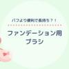 セリアファンデーション用ブラシ、パフより便利で長持ち?!