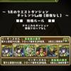 【パズドラ】3月クエスト チャレンジダンジョン10 雷神パ