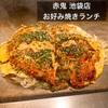 本場広島の味! 赤鬼池袋店でお好み焼きランチを食べました😄