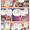 WEBマンガ『ますますマンガで分かる! Fate/GrandOrder』第20話:聖夜のプレゼント