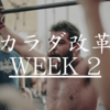 カラダ改革: Week2