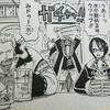 ワンピースブログ[十九巻] 第168話 夢の町〝レインベース〟
