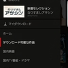 Netflixがコンテンツを端末にダウロード出来るようになり、オフラインで視聴可能になって興奮してる