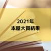 2021年本屋大賞結果