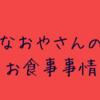なおやさんのお食事事情 ~過去編~