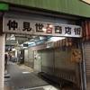 旅人食堂町田屋台店でタイ料理を食べた~@町田仲見世商店街