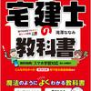 私の宅建試験合格体験記①テキスト選び