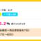 【ハピタス】MAX90%OFF 夏セール開催中のZOZOTOWNで1.2%ポイントバック!