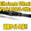 【DRT×TULALA】ツララブランクスを使用したコラボロッド「ElHorizonte 73Remix+SV ライトLTD6.3L-TNセット」通販サイト入荷!