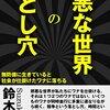 今日読んだ本 その1 鈴木傾城 『邪悪な世界の落とし穴』(Kindle Unlimited)
