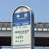 どのような由来でつけられたか 神隠の地名と神隠公園(横浜市港北区)