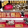 ブラックフライデーの恩恵 購入品→ずっと欲しかった靴が買えた!