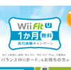 Wii Fit Uとフィットメーター