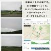 2018年6月1日(金)【青い空と白い雲&日の出と日の入の巻】