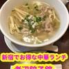 新宿でお得な中華ランチを食べたいなら是非行ってみて欲しいお店を見つけたので報告します(*'ω'*)