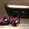 Senzer Q20使用レビュー。遅延や音切れがない優秀なワイヤレスイヤホン