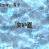 Mov.27 白い闇(4)