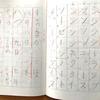 【小学生の国語】苦手な漢字(読み)やカタカナの覚え方【ノートを用意しよう】