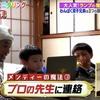 TBSテレビ「モニタリング」でビートボックス指導致しました!(ズーナ先生)