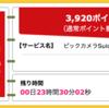 【ハピタス】ビックカメラSuicaカードが期間限定3,920pt(3,920円)! さらに最大8,000円相当のポイントプレゼントも!
