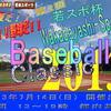 いよいよ来週は若林スポーツ・ベースボール・クラシック