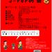 【アコギオフ会】第4回「J-POPの会」開催のお知らせ