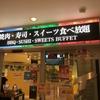 東京でも郊外のあの味が!吉祥寺のすたみな太郎へ行ってきました!
