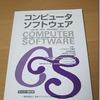ソフトウェア科学会の論文誌「コンピュータソフトウェア」11月号に掲載されました