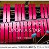 星に願いを / When you wish upon a star