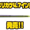 【カエス】テールが特徴的なストレートワームに新サイズ「キリカケ4.7インチ」追加!
