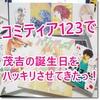 【あひるの空 考察】コミティア123で茂吉の誕生日をハッキリさせてきたっ!