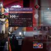 【Destiny2】12月に予定されているアップデートの概要#3「ベンダー」「シュール」「全体的なアイテムの状況」