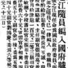 張之江の元随員たち 中央国術館の成立前後2