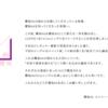 『欅坂46の頃から応援してくださっている皆様,櫻坂46を知ってくださった皆様へ。』