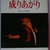 矢沢永吉「成りあがり」(角川文庫)