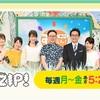 オヤジキックTV情報