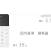 極小ガラケー NichePhone-S が届いたので開封レビュー