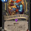 この新カードが面白い!  ③≪グルバシの盛り上げ屋≫【闘技場・天下一ヴドゥ祭】