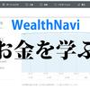 お金を学ぶ 「WealthNavi」