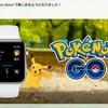 ポケモンGOのApple Watch版が公開。近くに出現したポケモンを通知などが可能に