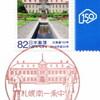 【風景印】札幌南一条中郵便局